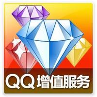 騰訊QQ黃鉆豪華版一年QQ豪華黃鉆12個月1年年費 自動充值