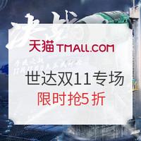 促销活动:天猫 世达工具双11专场