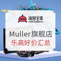 促销活动:海囤全球 Muller海外旗舰店
