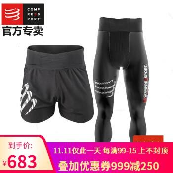 COMPRESSPORT CS-LGRUNV3 压缩长裤+纱网无衬短裤套装