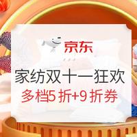 必領神券、促銷活動:京東 家紡超級品類狂歡