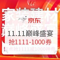 必領神券、必看活動:京東 家裝建材11.11巔峰盛宴
