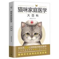 《猫咪家庭医学大百科》