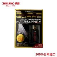 WILLSON威頌 晶鉆系列 日本原裝進口鍍晶套裝 五座轎車全色通用