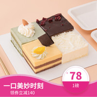 需用券:Best Cake贝思客 许愿天使 芝士宫格蛋糕 1磅