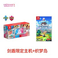 Nintendo 任天堂 Switch Lite 游戏机 精灵宝可梦剑盾限定版 + 《塞尔达 织梦岛》