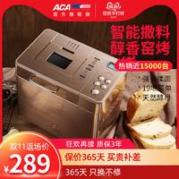 ACA/北美电器家用小型面包机 全自动和面 多功能发酵烤早餐机C20D