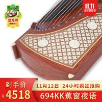 敦煌   古箏 蕉窗夜雨 考級演奏古箏上海民族樂器一廠 694kk