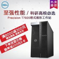戴爾(DELL) T7920塔式圖形 1顆至強銅牌3104 6核 1.7主頻 16G/256GSSD+2T/P620-2G顯卡
