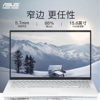 Asus/华硕VivoBook15s V5000新品10代英特尔酷睿i5笔记本电脑超薄商务办公15.6英寸窄边框笔记本