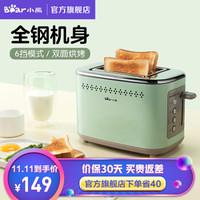小熊(bear)多士炉烤面包片机全自动家用小型 吐司机不锈钢2片早餐机神器三明治机DSL-C02A1 晨雾绿