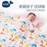 米乐鱼 婴儿被子宝宝儿童盖毯纱布/针织中厚夹棉被毯 新生儿纱布-中厚夹棉】太空乐园150*120CM+凑单品