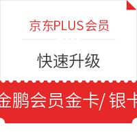 京東PLUS會員 : 快速升級海航系金鵬會員