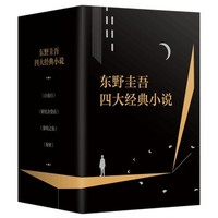 《东野圭吾四大经典小说》(全4册)