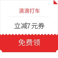 限上海:滴滴打車每日限量16666份