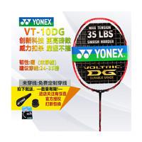 YONEX 尤尼克斯 VT-20DG 羽毛球拍