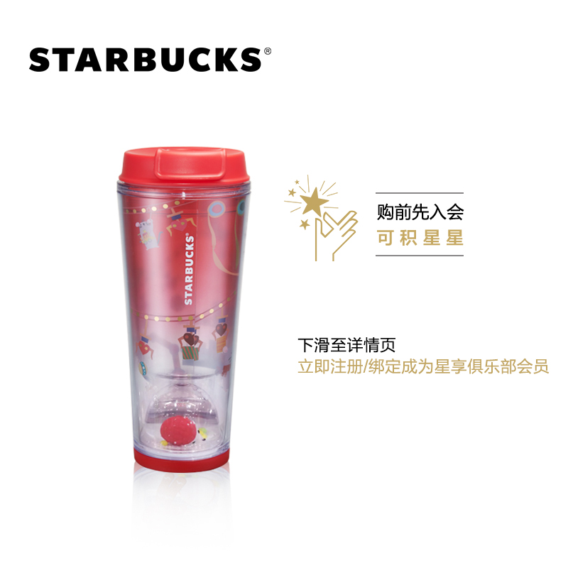 STARBUCKS 星巴克  圣诞款水球杯