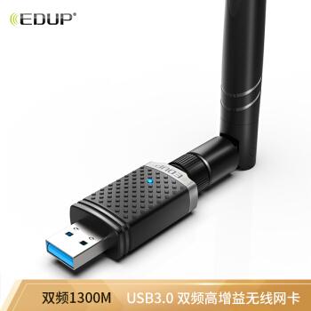 EDUP 翼联 幻影系列 EP-AC1686 双频USB3.0无线网卡
