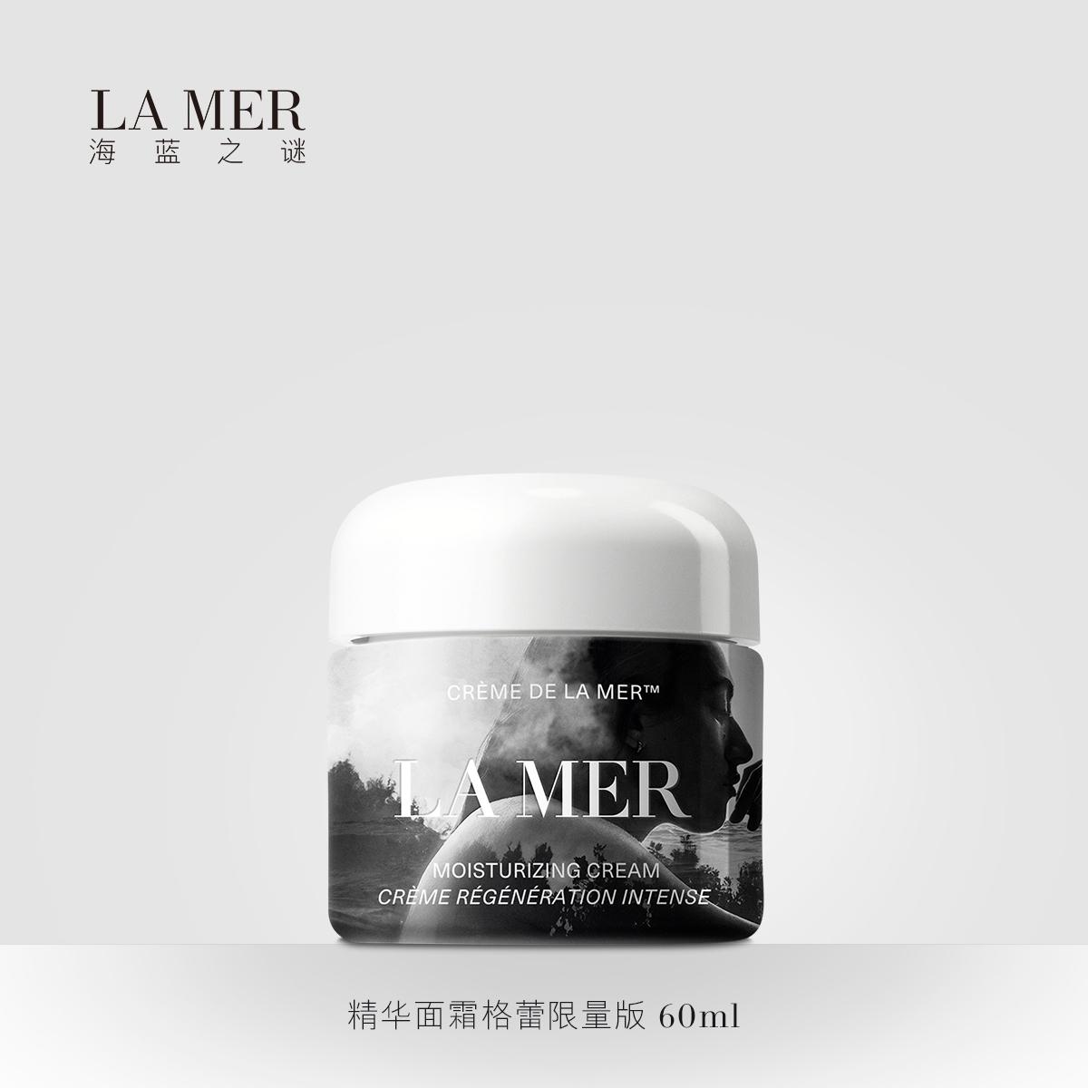 LA MER海蓝之谜精华面霜 格蕾面霜 索伦蒂限量版 60ml