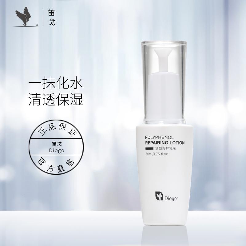 Diogo 笛戈多酚修护乳液高保湿乳液 50ml