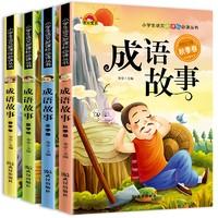 《成语故事》小学生注音版(全4册)