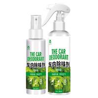AUCOSH/奧卡皙 車內除味劑 120ml 五種香型可選