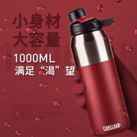 駝峰(CAMELBAK) 美國戶外運動水壺大容量雙層保溫水杯不銹鋼水瓶 深紅色1000ml *2件