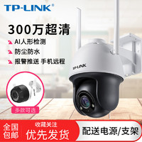 TP-LINK 300萬云臺防水無線攝像頭wifi家用星光夜視監控戶外遠程