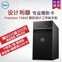 戴爾(DELL)T3630 圖形工作站臺式機整機 塔式設計電腦主機(T3620升級) 定制