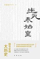 《生死秦始皇》Kindle電子書