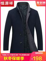 恒源祥加厚毛呢外套男 冬季新款中年立領羊毛呢子大衣保暖男裝