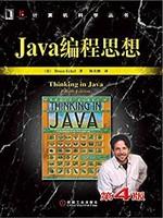 Java編程思想(第4版)Kindle電子書