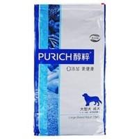 Purich 醇粹 大型犬成犬糧 15kg