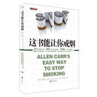 《这书能让你戒烟》亚伦.卡尔著