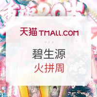 促销活动:天猫 碧生源火拼周