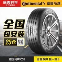 途虎 德國馬牌汽車輪胎MC5 CC6 185 195 205 215 官方正品包安裝