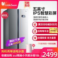 美的出品小天鵝452L雙開門冰箱風冷無霜家用節能對開門電冰箱聯網