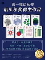 第一推動叢書·諾貝爾獎得主作品kindle版