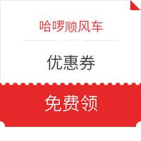 騰訊視頻會員免費領哈啰順豐車優惠券