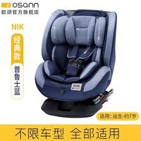 osann 欧颂 NIK系列 儿童安全座椅 0-4-7岁