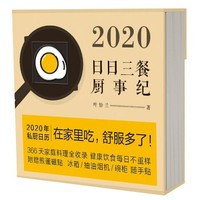 《2020日日三餐廚事紀》日歷