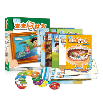 Hongen 洪恩 点读笔教材 宝宝问世界 早教益智玩具启蒙百科全书套装