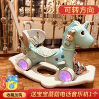 兒童木馬嬰兒兩用搖搖馬小寶寶玩具車周歲生日禮物益智男女孩搖椅