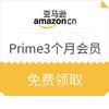 限華為/榮耀手機 : Amazon 亞馬遜 Prime 3個月會員兌換碼