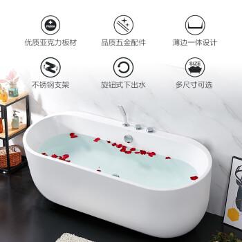 九牧JOMOO小户型椭圆形亚克力独立浴缸卫生间独立式浴池家用普通浴盆Y077 【1.6米椭圆三件套浴缸Y077216】