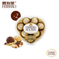 费列罗Rocher金球榛果威化巧克力8粒两盒心形婚庆送礼喜糖表白