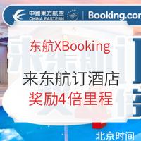旅行回血 東航XBooking 來東航訂酒店