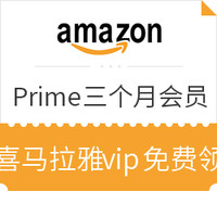 限喜馬拉雅會員 : Amazon 亞馬遜 Prime三個月會員