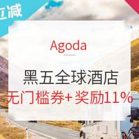 必看活动:再加码!黑五狂欢 Agoda酒店 无门槛券+最高奖励11%