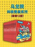 烏龍院四格漫畫系列  Kindle電子書